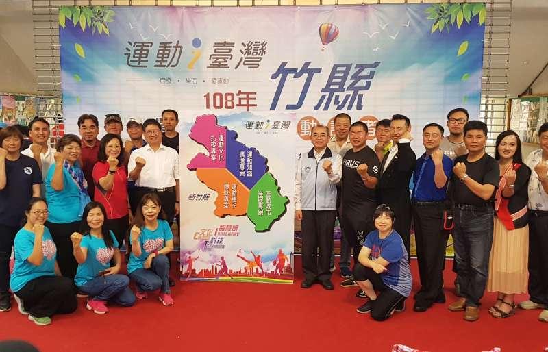 竹縣108年「運動i臺灣計畫」將辦理1,325場活動,預計至少有7萬8千多縣民受益。(圖/方詠騰攝)