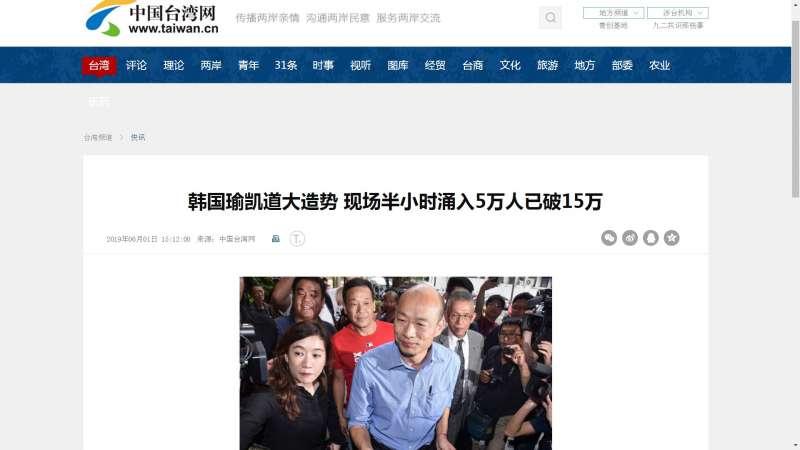 中國媒體報導韓國瑜凱道誓師大會(取自網路)