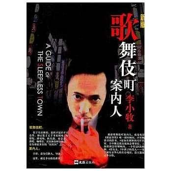 李小牧書寫的《歌舞伎町案內人》。(圖/翻攝自博客來)
