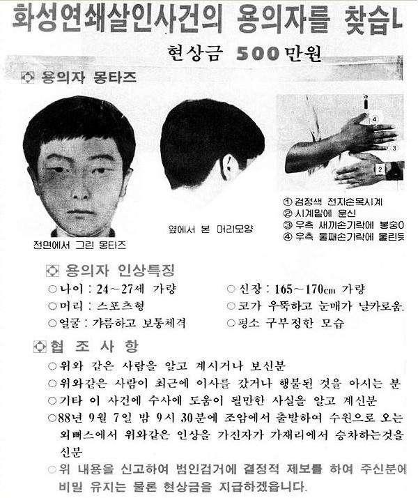 當年韓國警方根據目擊者與倖存者的描述,全國通緝兇手(圖/截自網路)