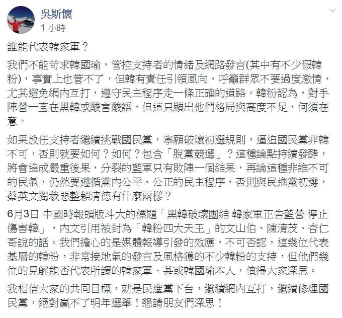 2019-06-04_退將吳斯懷在臉書社團發文,提醒韓國瑜不該放任「非韓不投」。(取自臉書「監督年金改革行動聯盟」)