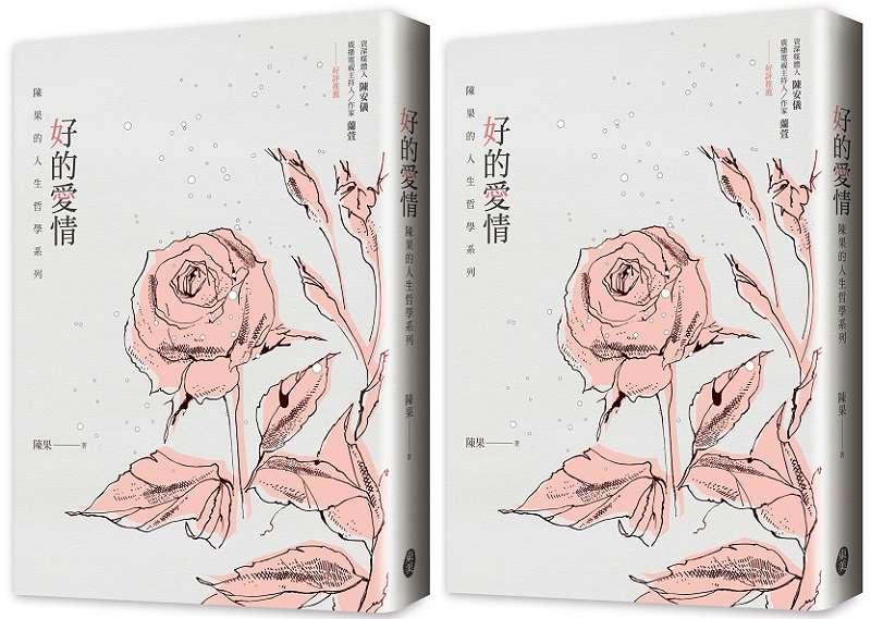 《好的愛情:陳果的人生哲學系列》書封。(東美出版社提供)