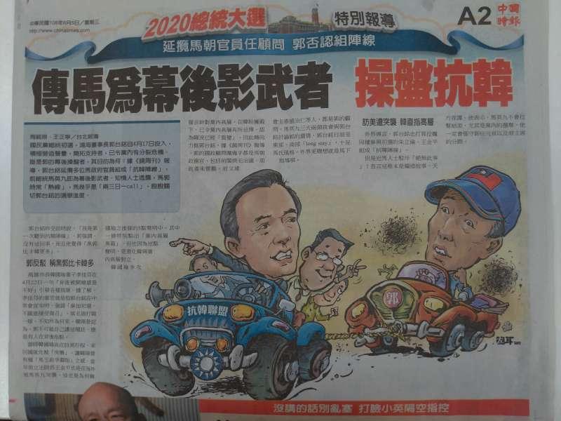 2019年6月5日《中國時報》,指稱前總統馬英九是郭台銘「抗韓陣線」的操盤者(風傳媒)