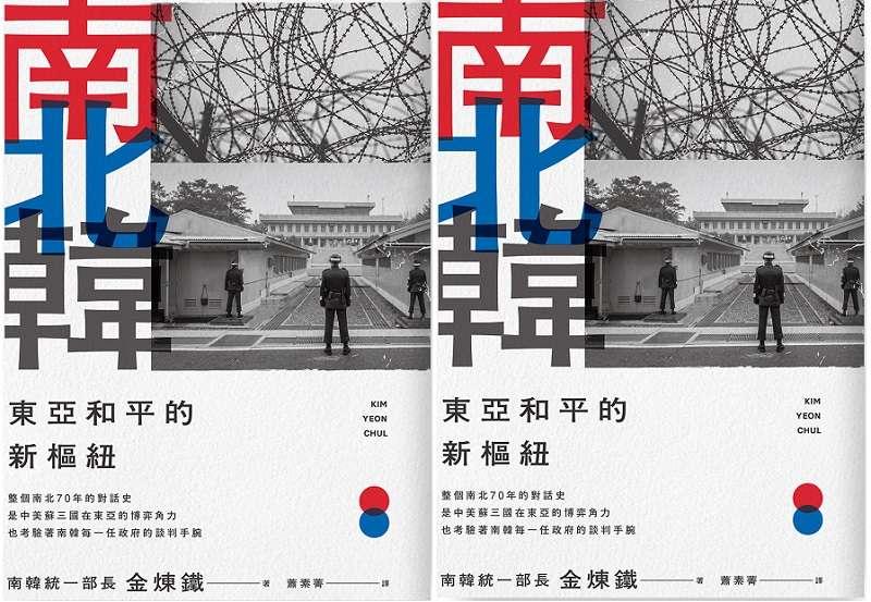 20190605-《南北韓:東亞和平的新樞紐》平面書封。(時報出版)