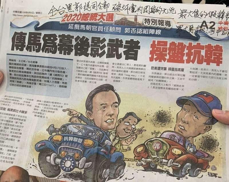 2019年6月5日《中國時報》,指稱前總統馬英九是郭台銘「抗韓陣線」的操盤者,讓郭台銘受訪時直指這是破壞黨內團結的元凶─「最大隻假韓粉」。(取自郭台銘臉書)