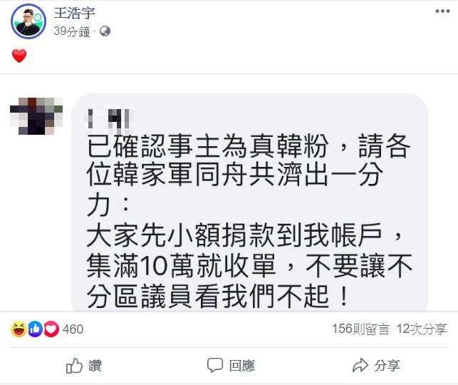 20190606-有網友在桃園市議員王浩宇臉書留言號召幫被告韓粉籌錢,高呼「不要讓不分區議員看我們不起」。(擷取自王浩宇臉書)