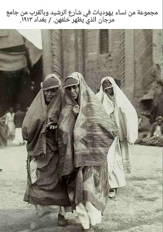 20190606-1913年的巴格達猶太婦女。(劉燕婷提供)