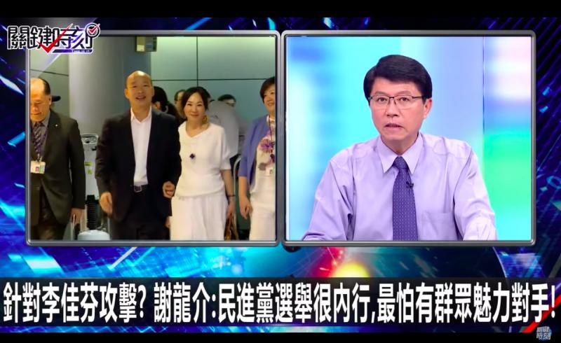 20190608-台南市議員謝龍介在節目中指出民進黨預估高雄市長韓國瑜會在總統初選出線,因此攻擊夫人李佳芬的形象。(資料照,取自關鍵時刻YuTube頻道截圖)