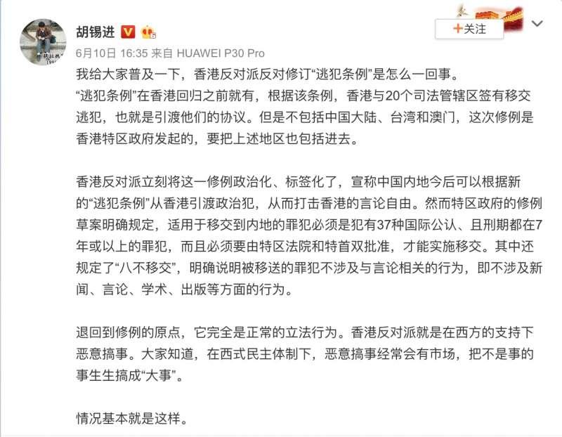 《環球時報》總編輯胡錫進在微博上的說明。