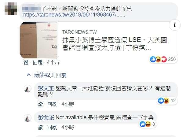 20190611-總統蔡英文論文被彭文正質疑造假,網友則貼文反擊。(截圖自彭文正臉書)
