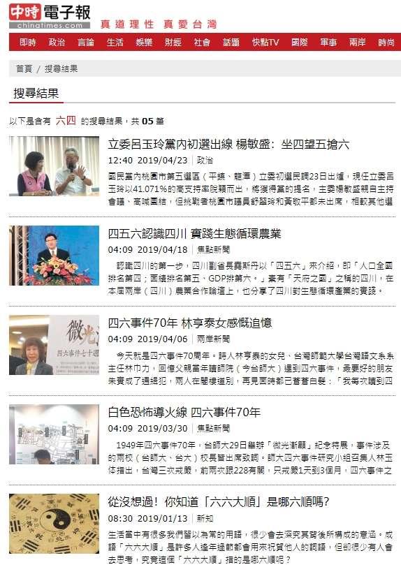 2019-06-12_到《中時電子報》搜「六四」,有5筆新聞,但無關天安門事件。(截圖自中時電子報)