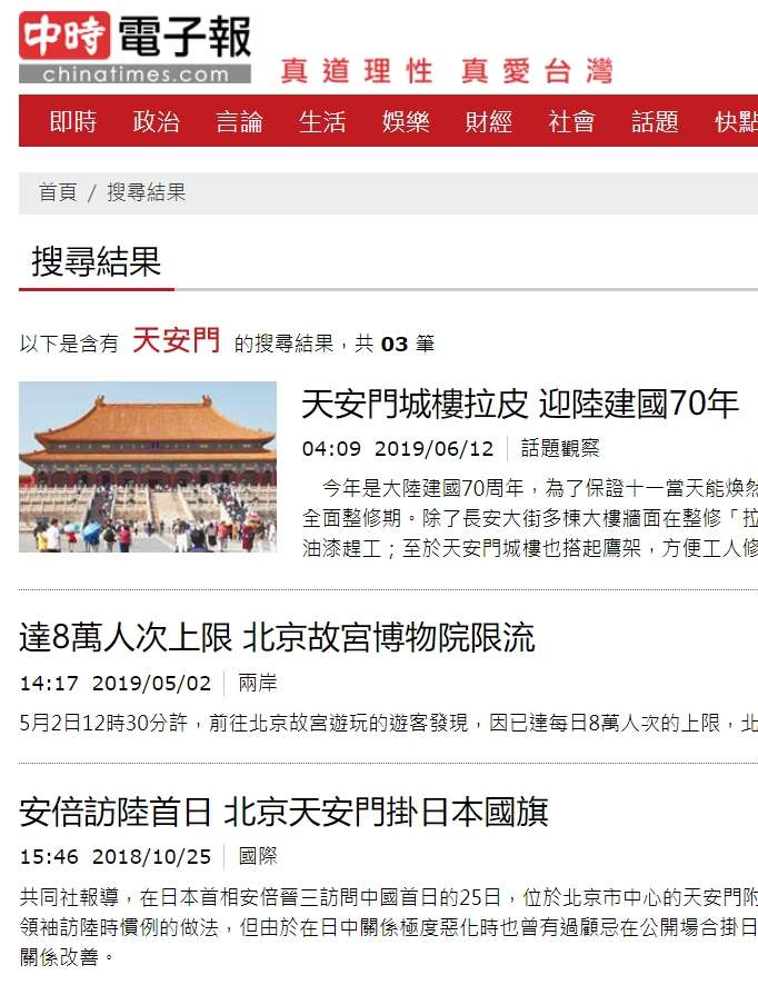 2019-06-12_赴《中時電子報》搜「天安門」有3筆新聞,是對天安門城樓持平或正面報導。(截圖自中時電子報)