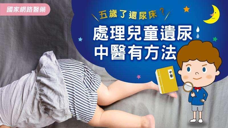 尿床幾乎是每一位小朋友都曾經歷的,可說是成長必經階段。(KingNet國家網路醫藥提供)
