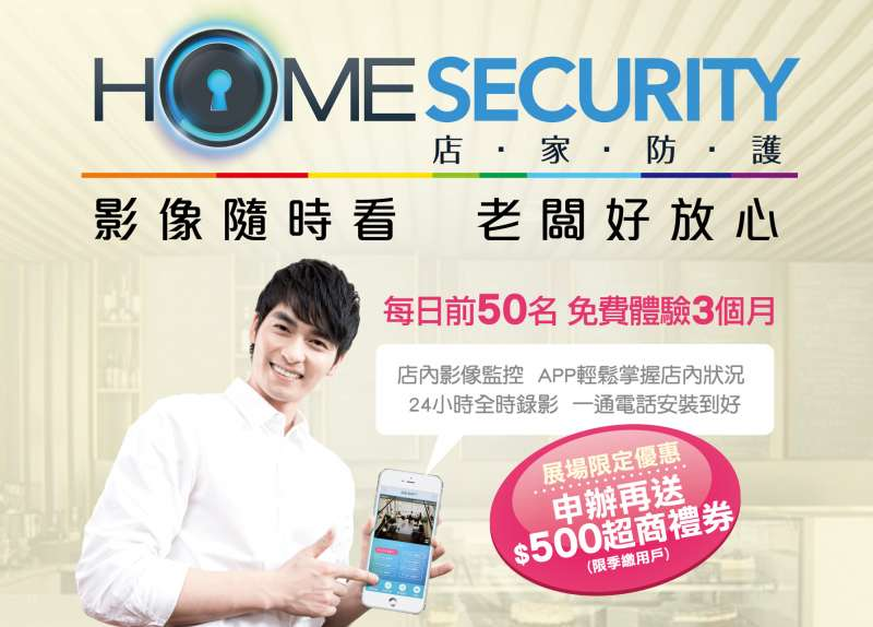 凱擘大寬頻前進夏季創業加盟展,「HomeSecurity店家防護」服務每日限量50名享免費體驗3個月優惠。(圖/Kbro提供)