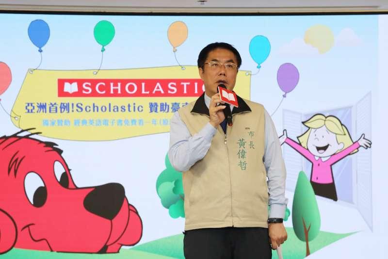 台南市長黃偉哲宣佈,童書出版社Scholastic將贊助旗下2套英語電子書系統─「BookFlix」及「TrueFlix」,免費讓台南市民使用一年。(圖/徐炳文攝)