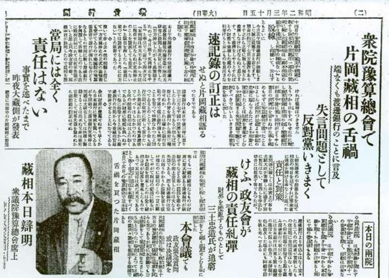 片岡直溫失言(圖/鈴木商店紀念館)https://jaa2100.org/suzukishoten-museum/detail/014000.html