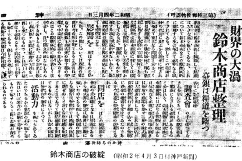 報載鈴木商店破產(圖/鈴木商店紀念館)http://www.suzukishoten-museum.com/footstep/history/cat1/cat/