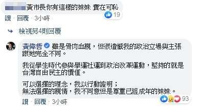 20190617-台南市長黃偉哲的親妹黃智賢日在兩岸海峽論壇直呼兩岸統一是必然之事,網友湧入黃偉哲臉書留言。黃偉哲則回應網友:「我不同意但是尊重已經成年的妹妹。」(取自黃偉哲臉書)