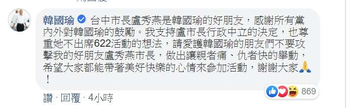20190617-高雄市長韓國瑜聲援台中市長盧秀燕。(取自盧秀燕臉書)