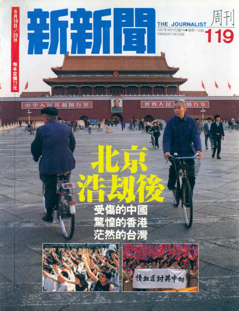 20190617 upload-新新聞0119期-六四事件、北京大屠殺。新新聞119期封面,1989年6月19日出版。(新新聞)