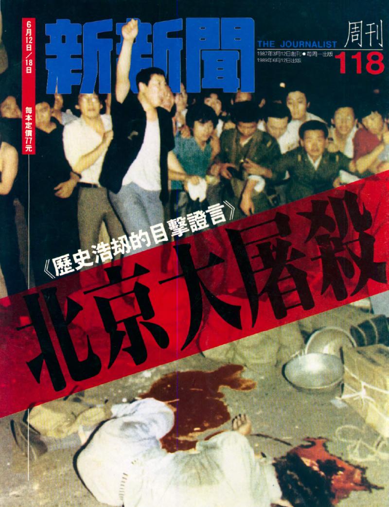 20190617 upload-新新聞0118期-六四事件、北京大屠殺。新新聞118期封面,1989年6月12日出版。(新新聞)