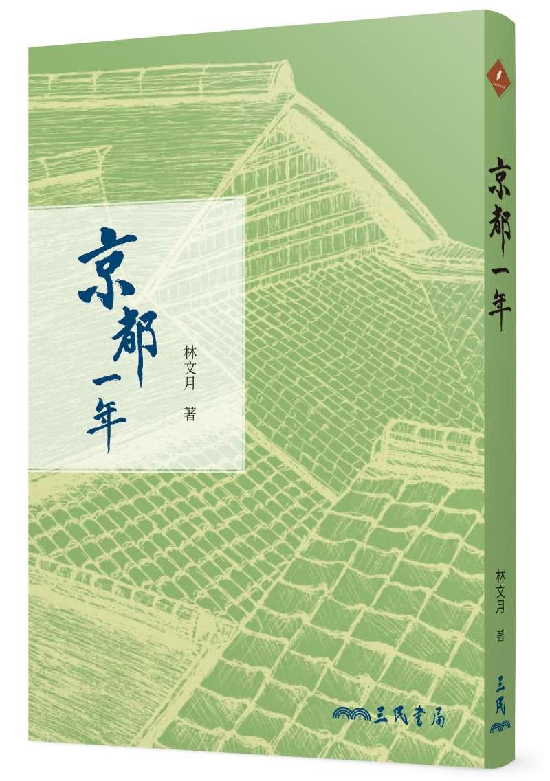 《京都一年》書封。(三民書局提供)