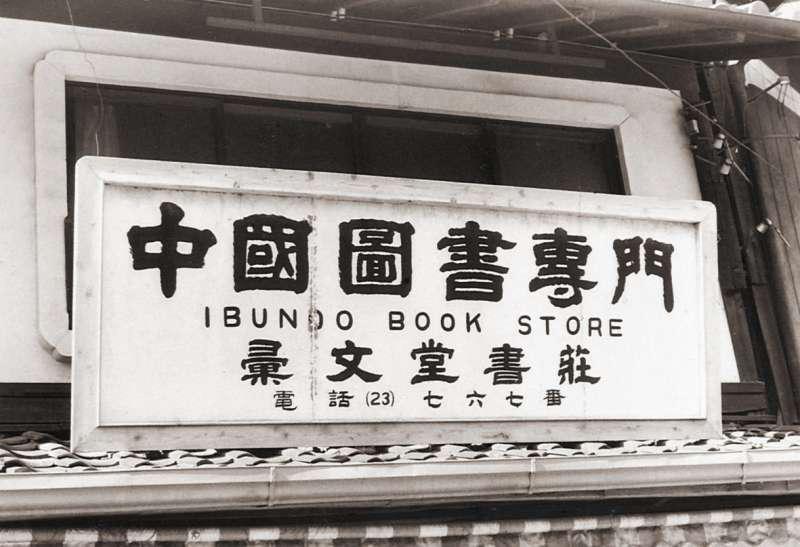 專售中國圖書的彙文堂書莊。(作者林文月提供)