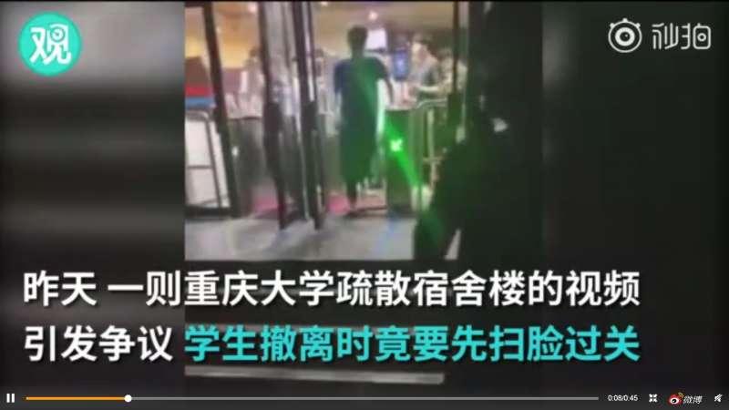四川宜賓17日深夜發生強震,造成傷亡,重慶大學宿舍學生在「緊急」疏散時,還必須在宿舍門口大排長龍,經過人臉識別系統驗證,才能離開。
