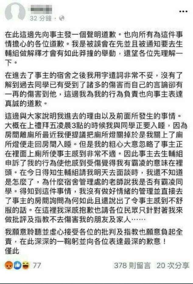 20190618-世新大學宿舍性霸凌事件鬧大後,加害男子18日發文道歉,表示自己是遭誤會才會有莽撞之舉。(截圖自加害男學生臉書)
