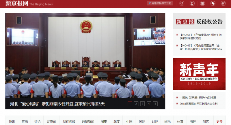 20190619-新京報在2003年創立。(擷取自新京報網站)