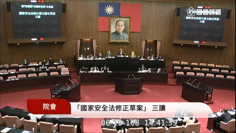 20190619-立法院院會19日三讀通過《國家安全法》部分條文修正案。(取自Youtube國會頻道-立法院議事轉播)