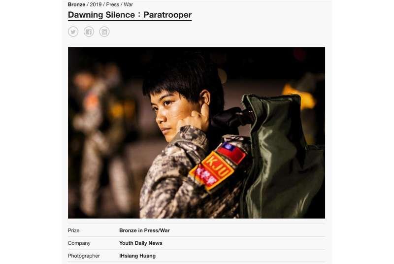 漢光演習傘兵 20190619_國防部青年日報社新聞官黃一翔中校,以作品「Dawning Silence:Paratrooper」榮獲法國巴黎攝影大賽PX3銅牌獎。(取自青年日報)