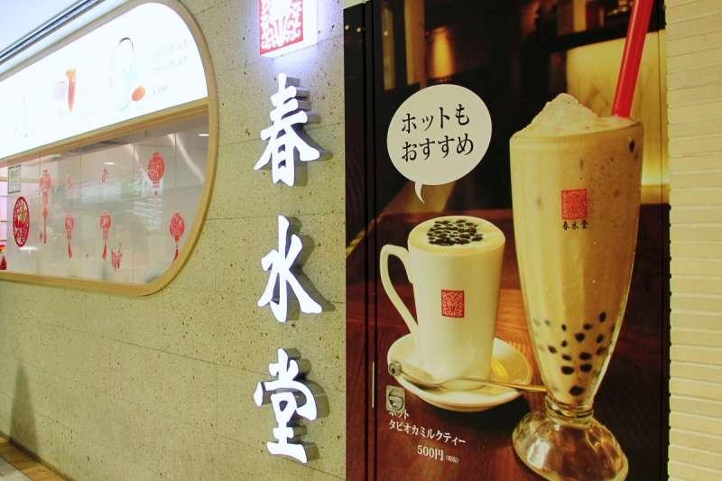 位於東京新宿車站的春水堂。(圖/作者提供)