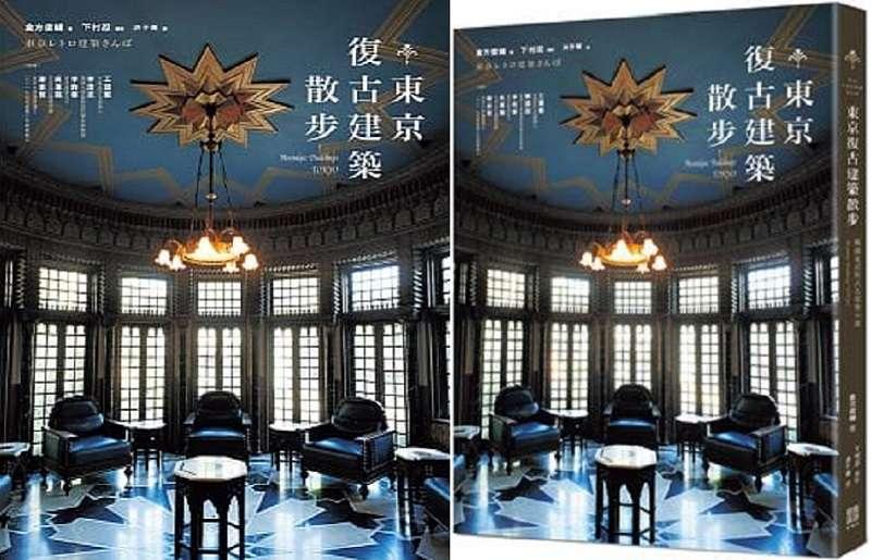 20190620-《東京復古建築散步:戰前東京復古名建築50選》書封。(榻榻米出版提供)