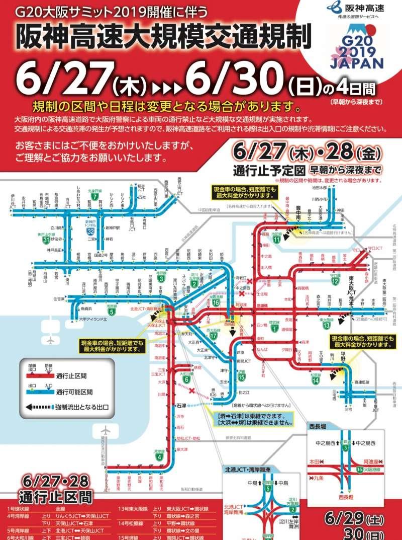 阪神高速公路的環狀線與灣岸線在G20峰會期間將有大規模交管。(翻攝阪神高速公路官網)