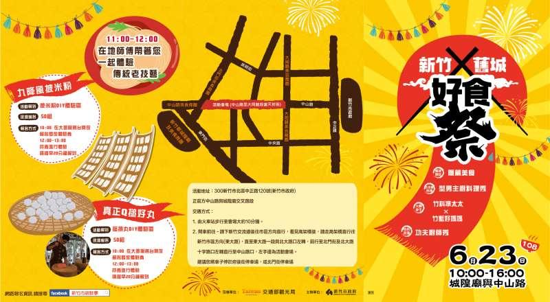 6月23日新竹舊城好食祭,隱藏美食等待各地民眾來打牙祭。(圖/新竹縣政府提供)