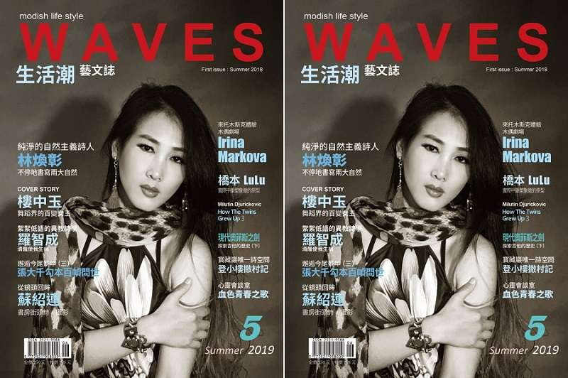 WAVES生活潮藝文誌 2019春季號