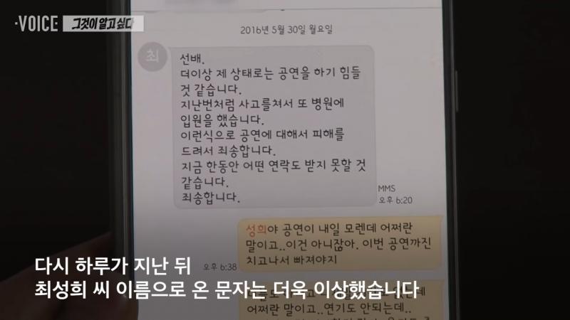 崔女在離家後傳給劇團同事的道歉信,卻是如同陌生人一般的用語(圖/截自SBS YouTube頻道)