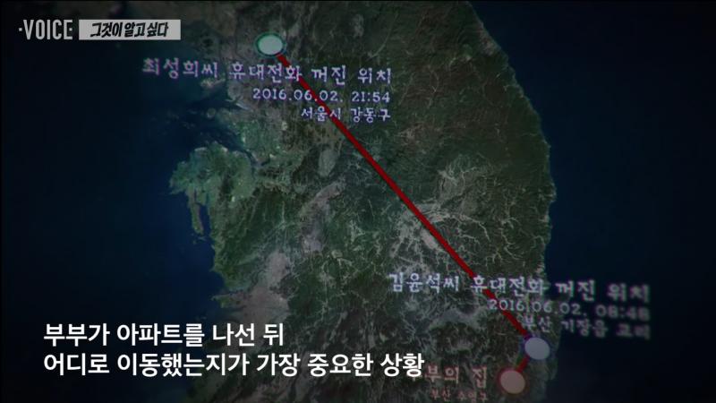 警方根據手機發信定位,權男的手機是在釜山關機,而崔女的手機是在首爾關機的,實在詭異(圖/截自SBS YouTube頻道)