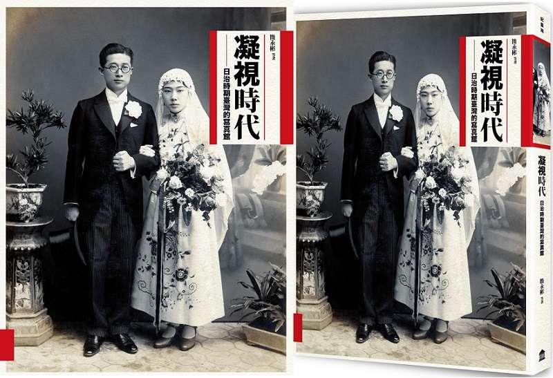 《凝視時代:日治時期臺灣的寫真館》書封。(左岸文化提供)