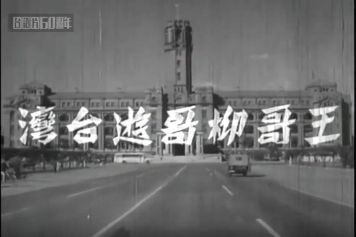 李行經典電影,王哥柳哥遊台灣。(截取自TFI 國家電影中心YouTube)