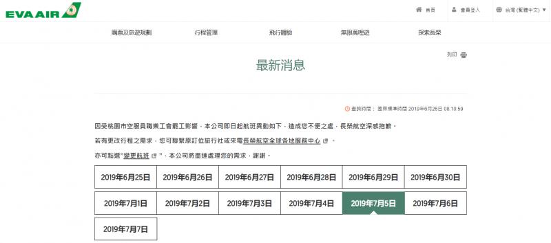 20190626-長榮航空罷工專區航班異動資訊。(取自長榮航空官網)