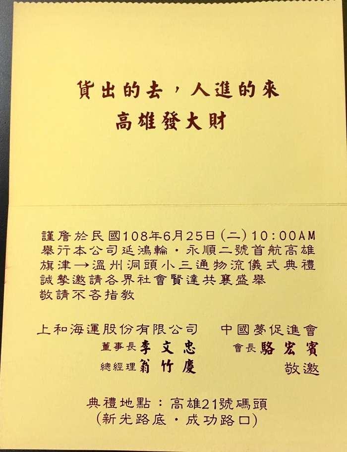 潘恆旭出席活動的邀請函。
