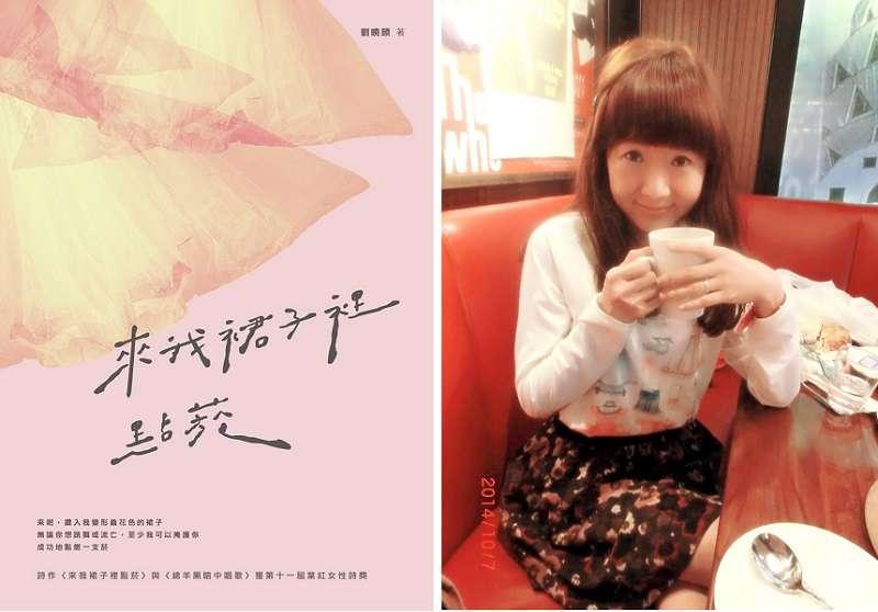 作者劉曉頤與她的新詩集。(劉曉頤提供)