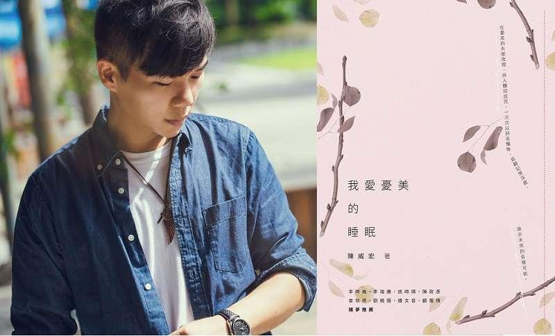 詩人陳威宏和他的新詩集。(陳威宏提供)