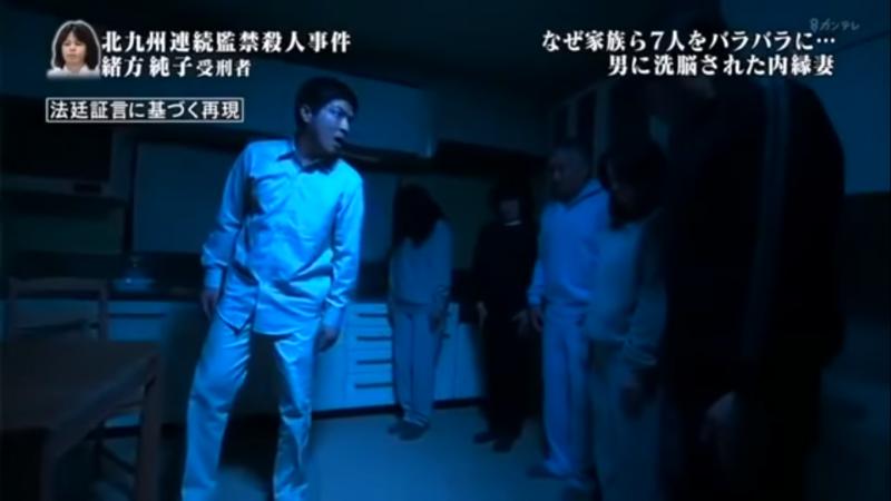松永太用純子的姪子姪女威脅,把緒方一家全部監禁起來。(圖片擷取自Youtube)
