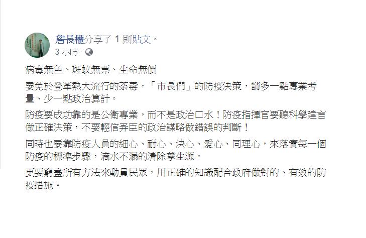 台大公共衛生學院院長詹長權表示「防疫要成功靠的是公衛專業,而不是政治口水!」(截自詹長權臉書)