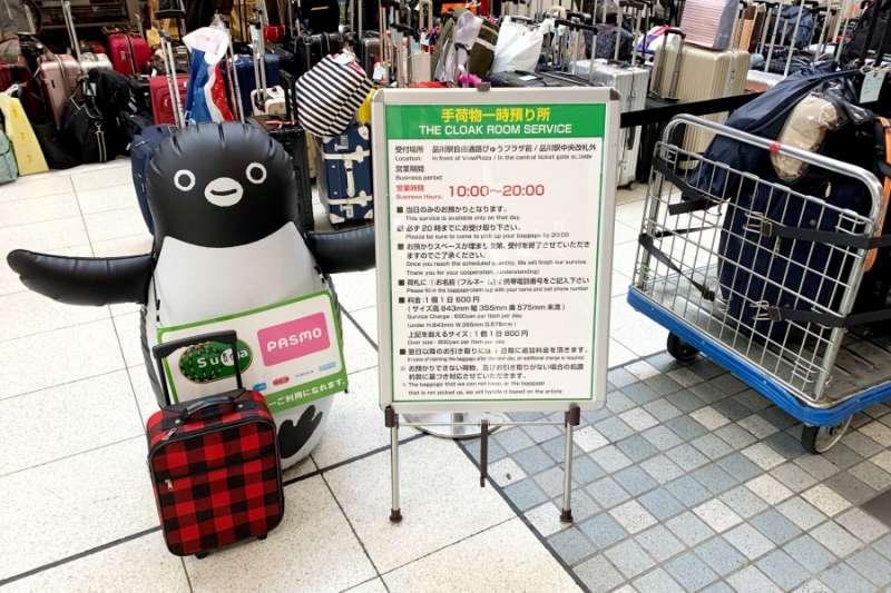 品川車站內的行李寄放服務。(圖/想想論壇提供)