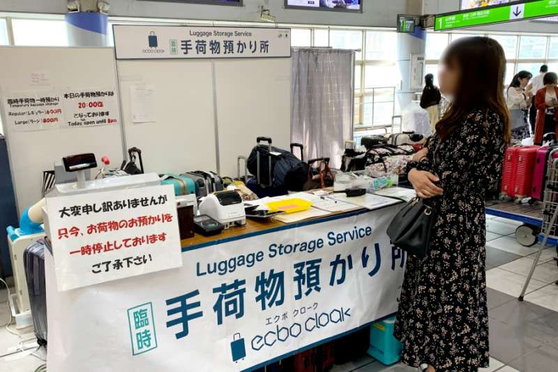 在車站內也設有行李寄放櫃檯的「ecbo cloak」新服務。(圖/想想論壇提供)