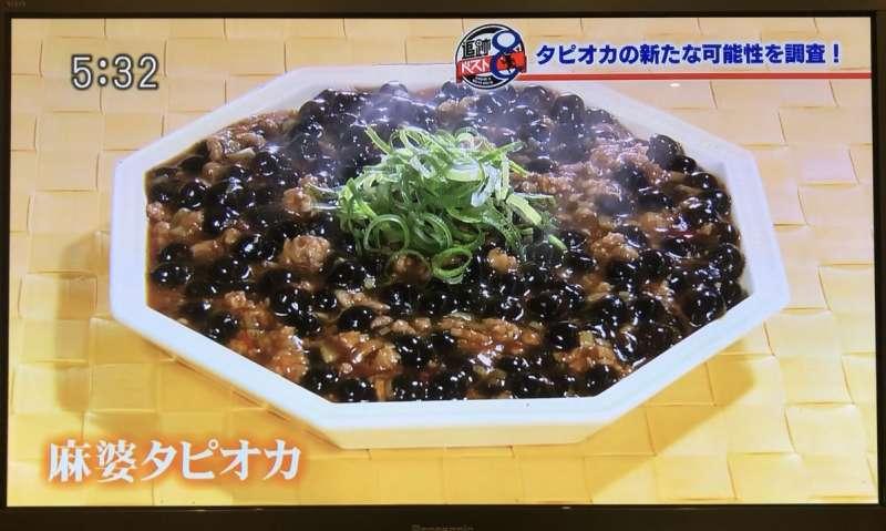 珍珠麻婆豆腐飯。(圖片擷取自Youtube)